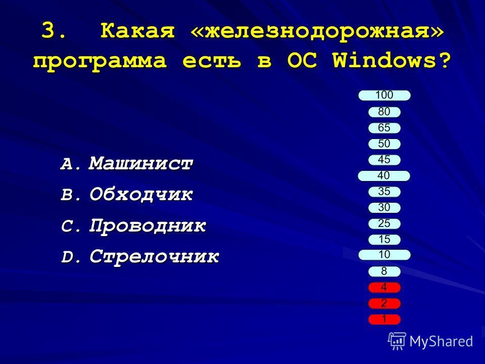 3. Какая «железнодорожная» программа есть в ОС Windows? A. Машинист B. Обходчик C. Проводник D. Стрелочник