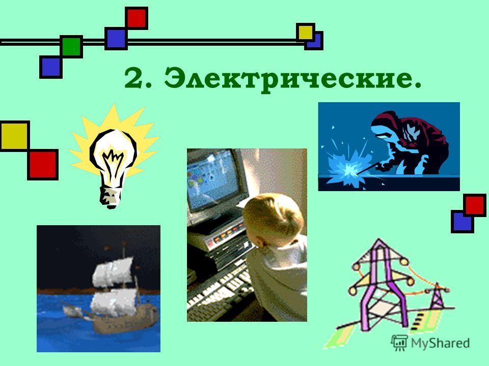 2. Электрические.