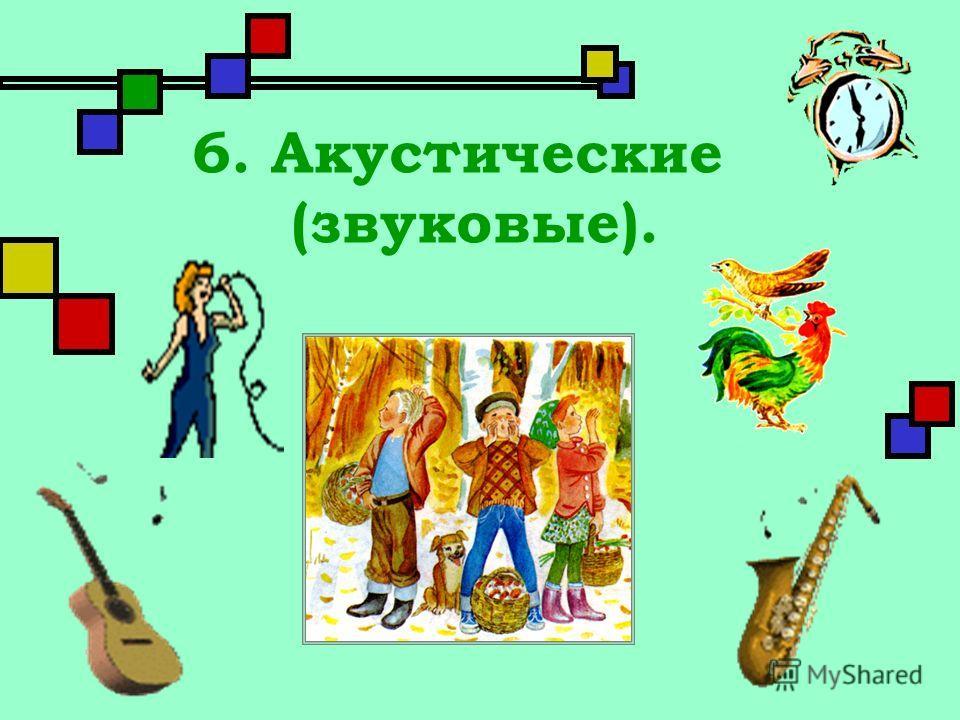 6. Акустические (звуковые).