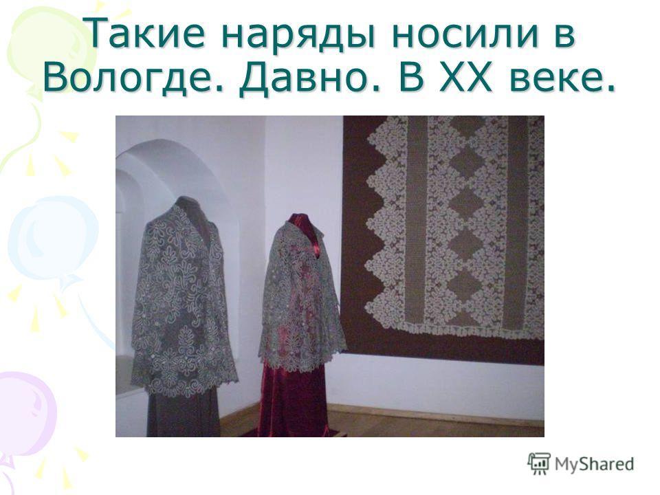 Такие наряды носили в Вологде. Давно. В XX веке.