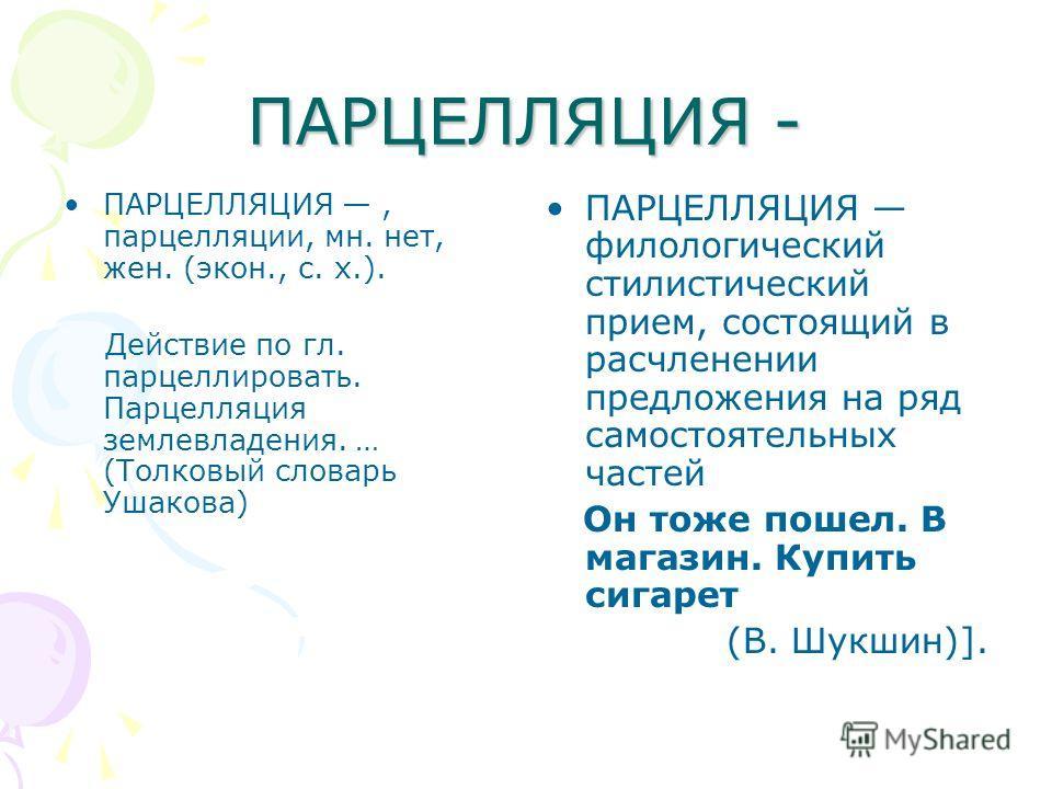 Презентация по экономике предложение