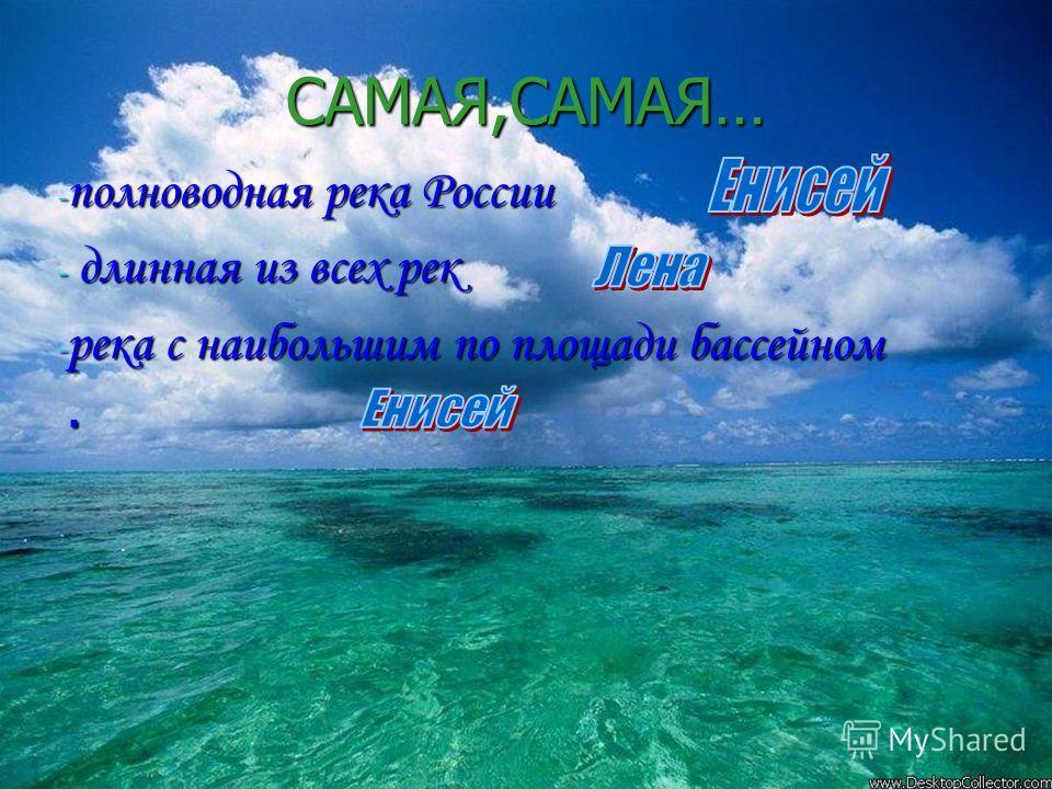 САМАЯ,САМАЯ… - полноводная река России, - длинная из всех рек, - река с наибольшим по площади бассейном.
