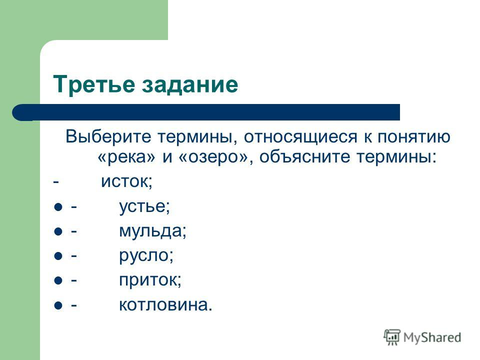 Третье задание Выберите термины, относящиеся к понятию «река» и «озеро», объясните термины: - исток; - устье; - мульда; - русло; - приток; - котловина.