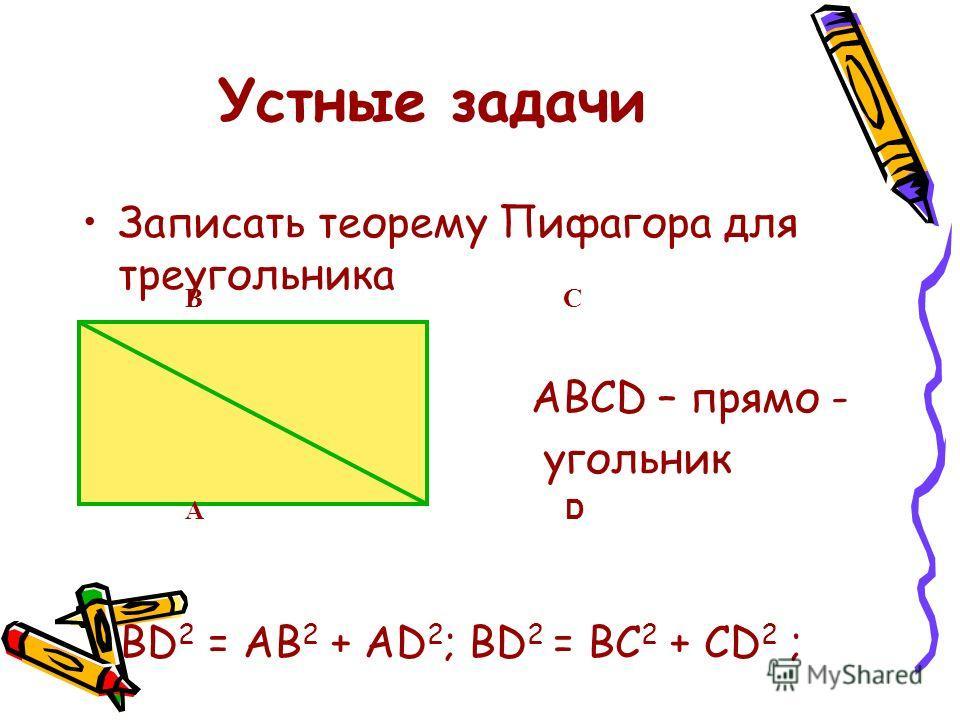 Устные задачи Записать теорему Пифагора для треугольника АВСD – ромб АВ 2 = АО 2 + ОВ 2 А В С D О