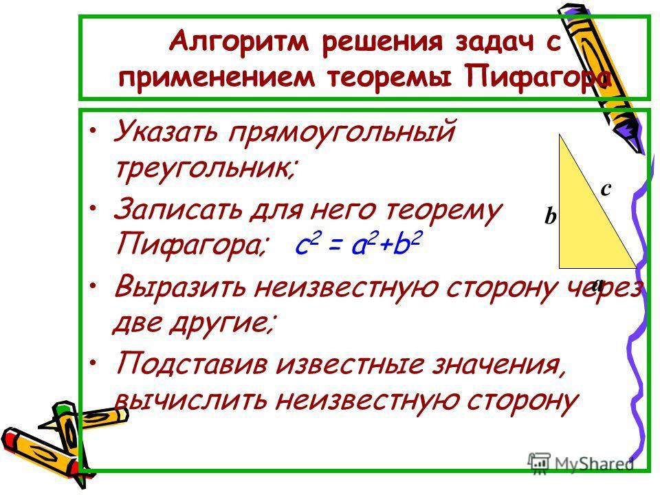 Устные задачи Записать теорему Пифагора для треугольника ВD 2 = ВЕ 2 + ЕD 2 ; АD 2 = ЕА 2 + ЕD 2 ; А В С D Е