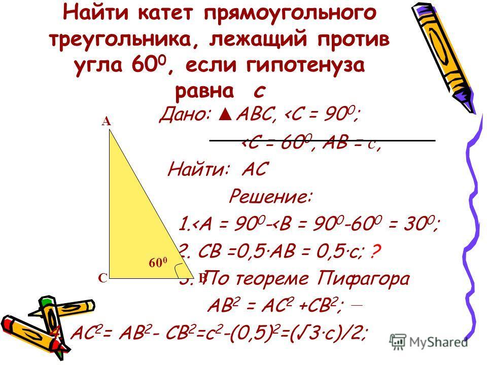 Алгоритм решения задач с применением теоремы Пифагора Указать прямоугольный треугольник; Записать для него теорему Пифагора; с 2 = а 2 +b 2 Выразить неизвестную сторону через две другие; Подставив известные значения, вычислить неизвестную сторону а b