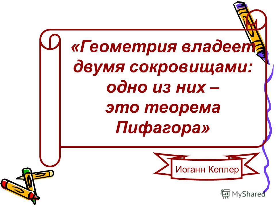 Цель урока: Познакомится с историей теоремы Пифагора и жизнью её создателя; Научиться применять теорему Пифагора при решении простейших задач геометрии; Рассмотреть исторические задачи; Рассмотреть решение некоторых задач учебного пособия