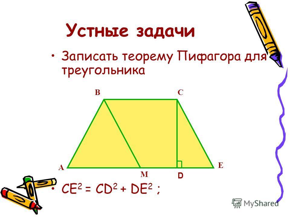 Устные задачи Записать теорему Пифагора для треугольника АС 2 = АВ 2 + ВС 2 ; А В С