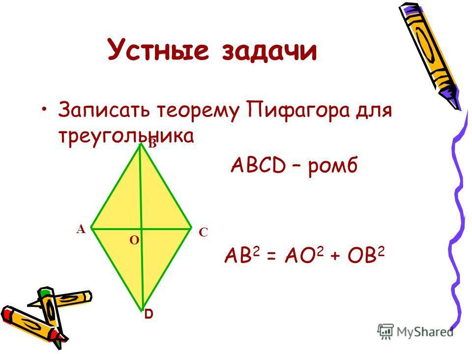 Устные задачи Записать теорему Пифагора для треугольника СЕ 2 = СD 2 + DЕ 2 ; А В С Е D М