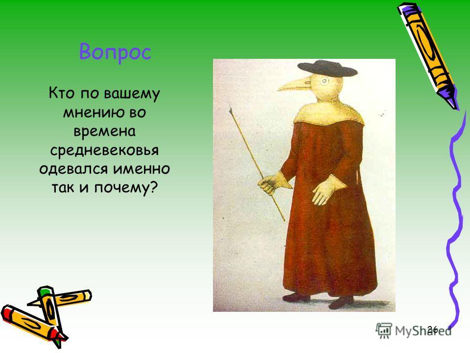 26 Кто по вашему мнению во времена средневековья одевался именно так и почему? Вопрос