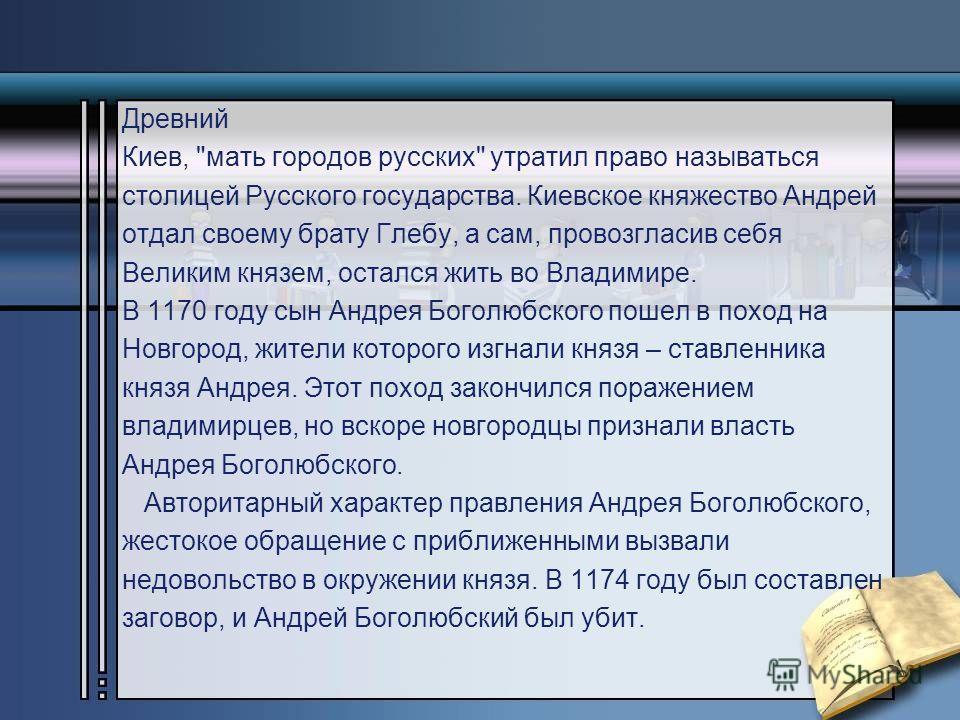 Древний Киев,