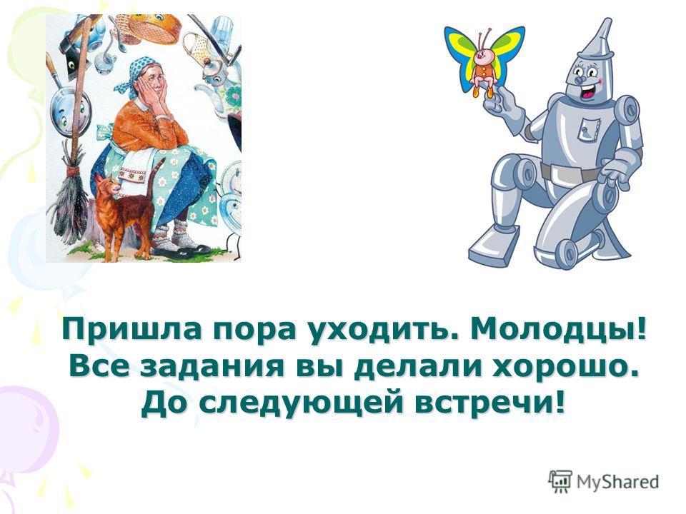 Составьте предложения. Вова-флажокВаля-шарфВася-фотоаппаратИван-футболВася-фабрикаВитя-фокус