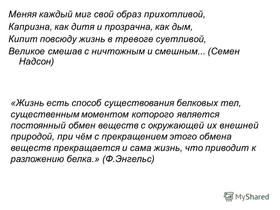 Метапредметный урок на тему «Белки: докажите тождество, что жизнь=белок» Рассохин Р.В. ГБОУ СОШ 827 СЗАО г. Москва