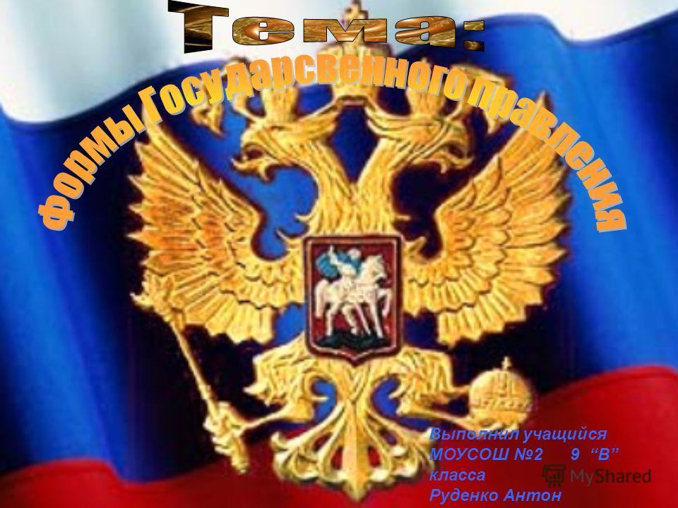 Выполнил учащийся МОУСОШ 2 9 В класса Руденко Антон