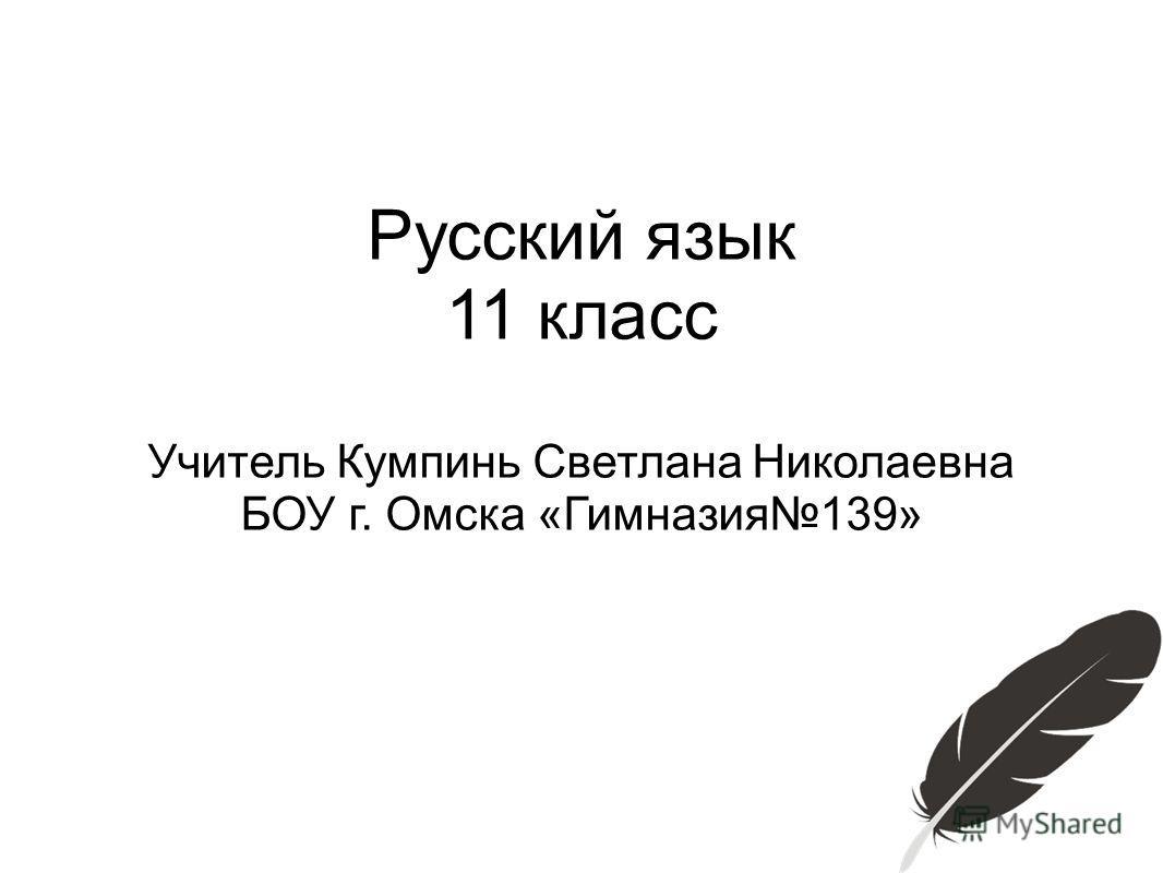Русский язык 11 класс Учитель Кумпинь Светлана Николаевна БОУ г. Омска «Гимназия139» ( Слайд 17)