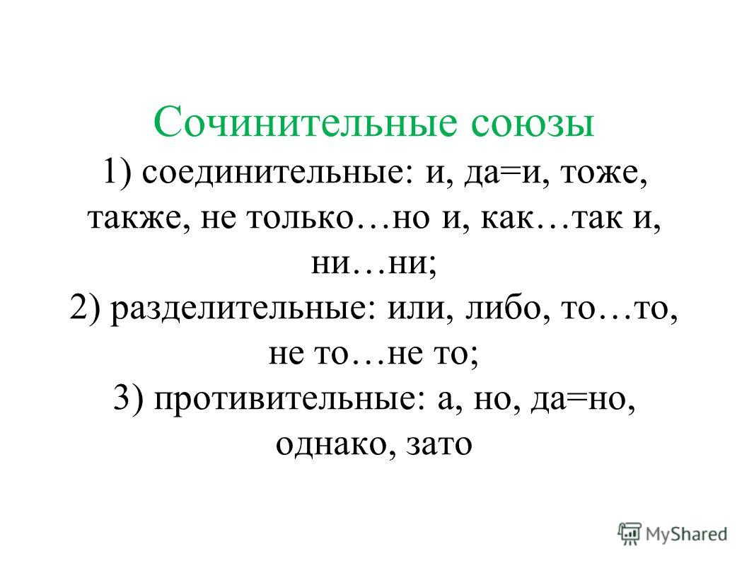 Сочинительные союзы 1) соединительные: и, да=и, тоже, также, не только…но и, как…так и, ни…ни; 2) разделительные: или, либо, то…то, не то…не то; 3) противительные: а, но, да=но, однако, зато
