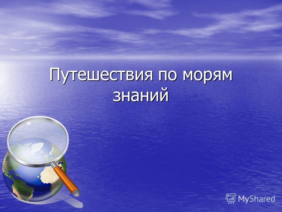 Путешествия по морям знаний