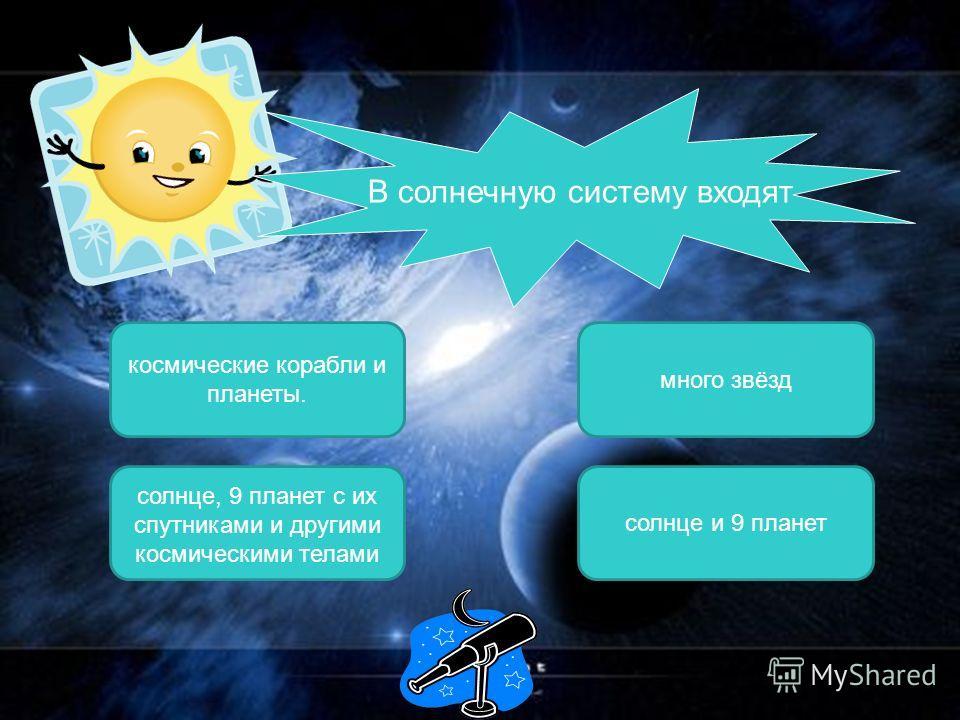 солнце, 9 планет с их спутниками и другими космическими телами солнце и 9 планет много звёзд космические корабли и планеты. В солнечную систему входят