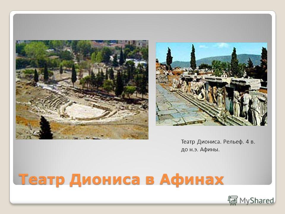 Театр Диониса в Афинах Театр Диониса. Рельеф. 4 в. до н.э. Афины.