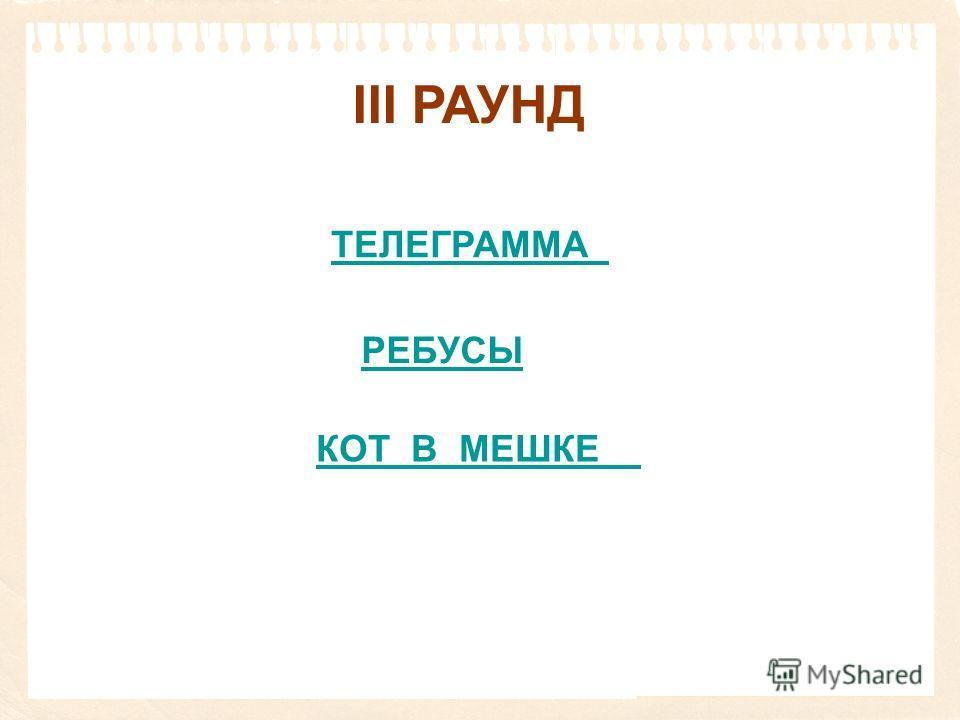 III РАУНД ТЕЛЕГРАММА РЕБУСЫ КОТ В МЕШКЕ