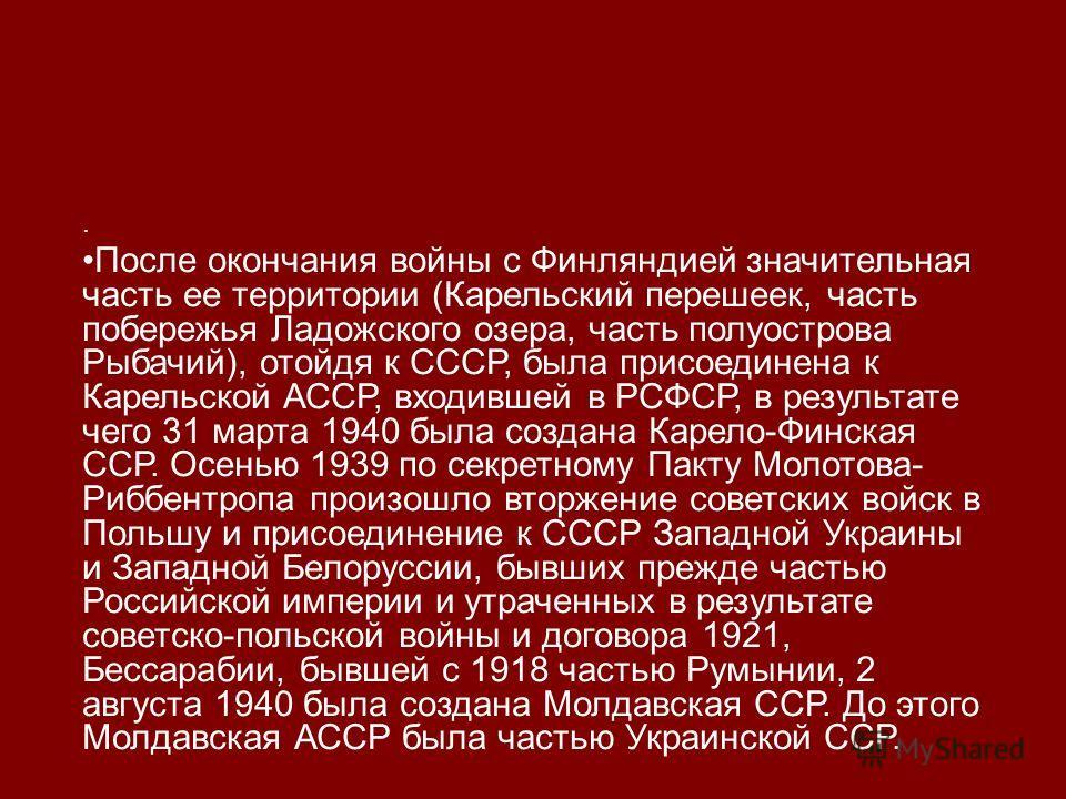 . После окончания войны с Финляндией значительная часть ее территории (Карельский перешеек, часть побережья Ладожского озера, часть полуострова Рыбачий), отойдя к СССР, была присоединена к Карельской АССР, входившей в РСФСР, в результате чего 31 март
