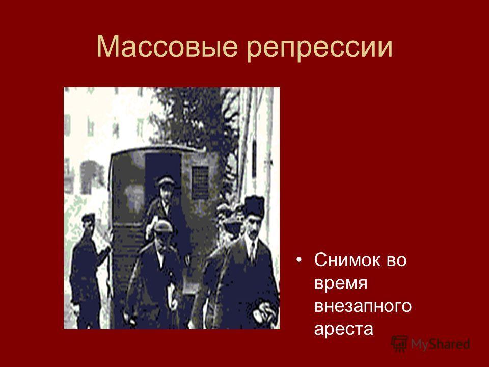 Массовые репрессии Снимок во время внезапного ареста