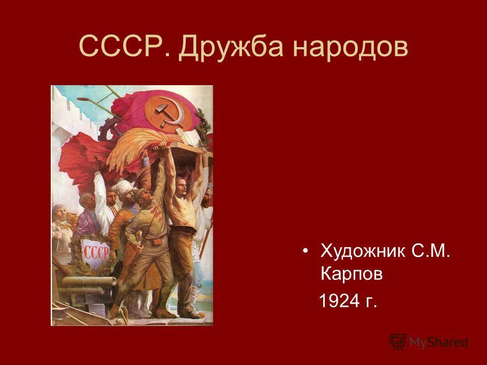 СССР. Дружба народов Художник С.М. Карпов 1924 г.