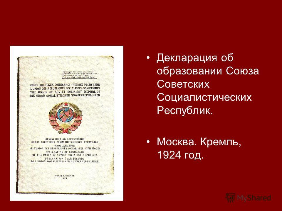 Декларация об образовании Союза Советских Социалистических Республик. Москва. Кремль, 1924 год.