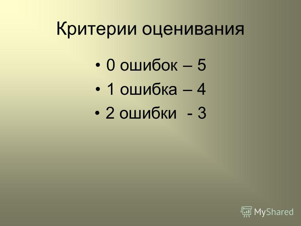 Критерии оценивания 0 ошибок – 5 1 ошибка – 4 2 ошибки - 3