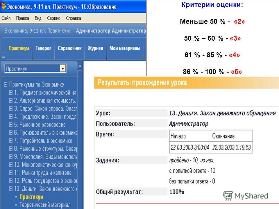 Критерии оценки: Меньше 50 % - «2» 50 % – 60 % - «3» 61 % - 85 % - «4» 86 % - 100 % - «5»