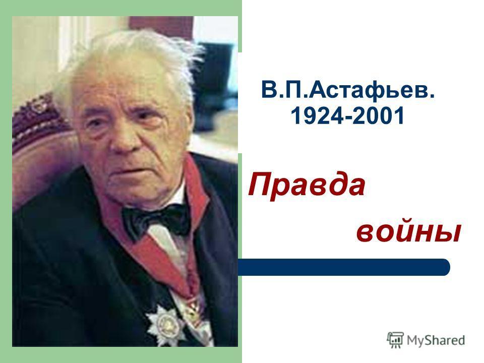 В.П.Астафьев. 1924-2001 Правда войны