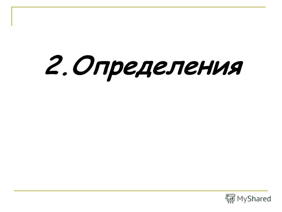 2.Определения