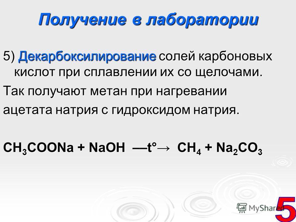 Получение в лаборатории 5) Декарбоксилирование солей карбоновых кислот при сплавлении их со щелочами. Так получают метан при нагревании ацетата натрия с гидроксидом натрия. CH 3 COONa + NaOH ––t° CH 4 + Na 2 CO 3