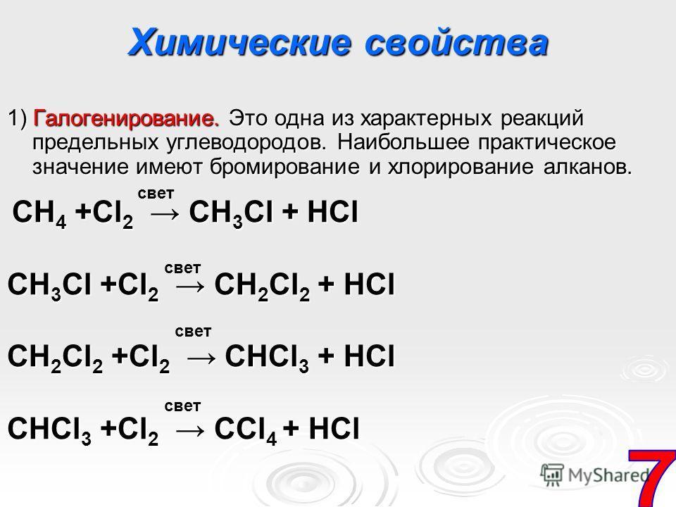 Химические свойства 1) Галогенирование. Это одна из характерных реакций предельных углеводородов. Наибольшее практическое значение имеют бромирование и хлорирование алканов. CH 4 +Cl 2 CH 3 Cl + HCl CH 4 +Cl 2 CH 3 Cl + HCl CH 3 Cl +Cl 2 CH 2 Cl 2 +