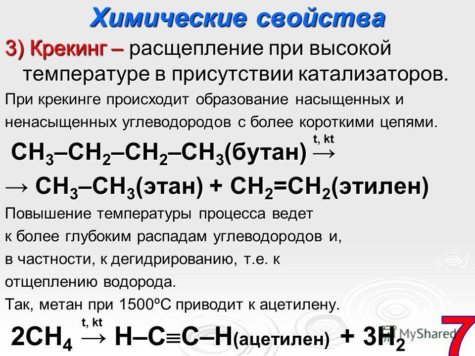 Химические свойства 3) Крекинг – расщепление при высокой температуре в присутствии катализаторов. При крекинге происходит образование насыщенных и ненасыщенных углеводородов с более короткими цепями. CH 3 –CH 2 –CH 2 –CH 3 (бутан) CH 3 –CH 2 –CH 2 –C