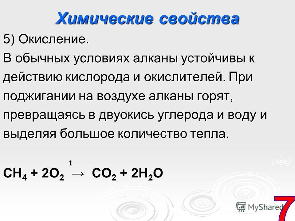 Химические свойства 5) Окисление. В обычных условиях алканы устойчивы к действию кислорода и окислителей. При поджигании на воздухе алканы горят, превращаясь в двуокись углерода и воду и выделяя большое количество тепла. CH 4 + 2O 2 CO 2 + 2H 2 O t