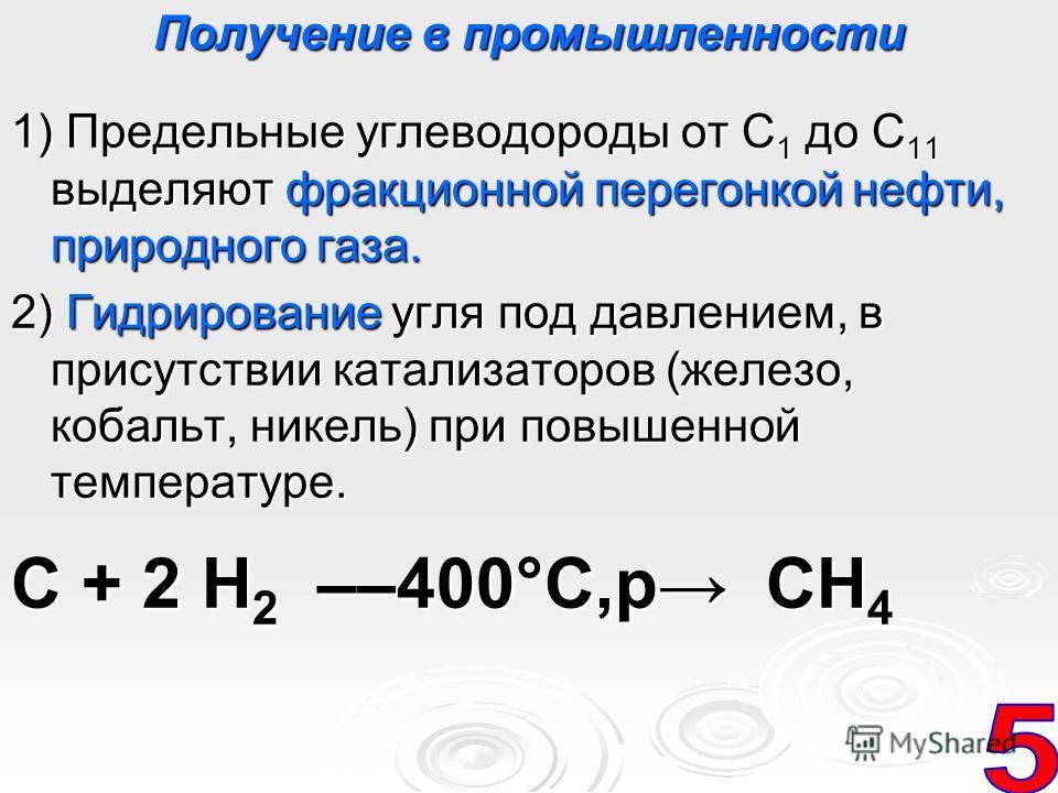Получение в промышленности 1) Предельные углеводороды от C 1 до C 11 выделяют фракционной перегонкой нефти, природного газа. 2) Гидрирование угля под давлением, в присутствии катализаторов (железо, кобальт, никель) при повышенной температуре. C + 2 H