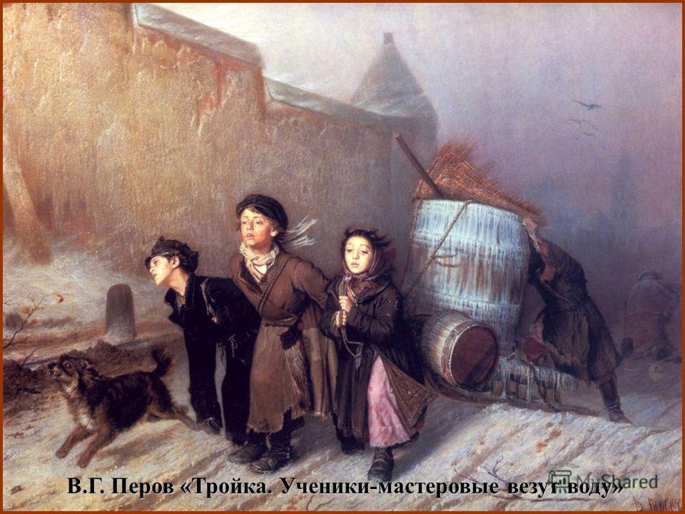В.Г. Перов «Тройка. Ученики-мастеровые везут воду»