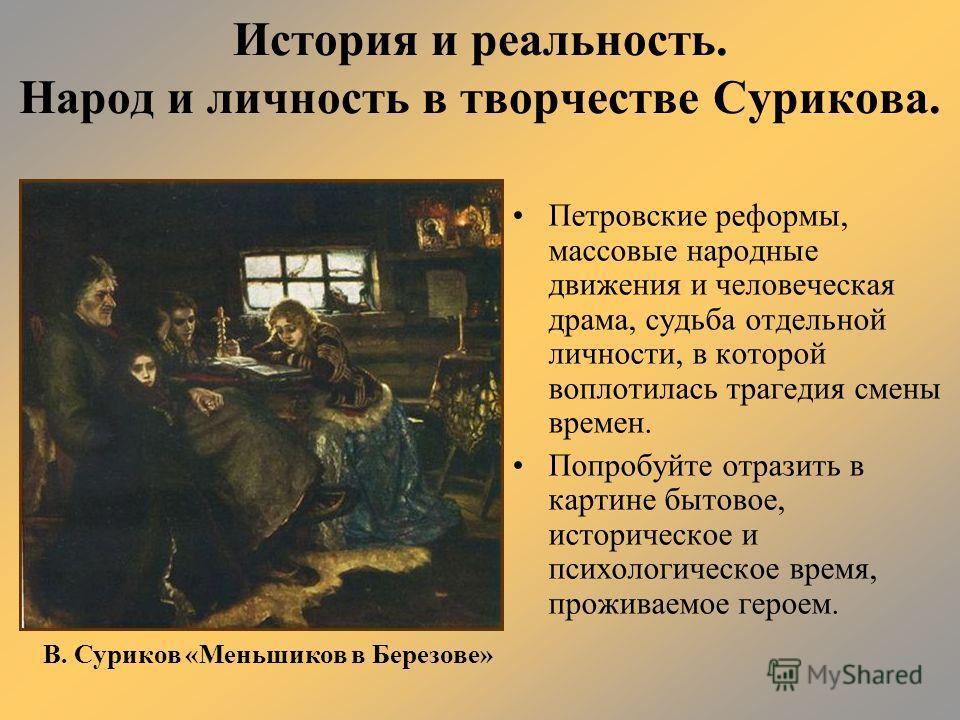 История и реальность. Народ и личность в творчестве Сурикова. Петровские реформы, массовые народные движения и человеческая драма, судьба отдельной личности, в которой воплотилась трагедия смены времен. Попробуйте отразить в картине бытовое, историче