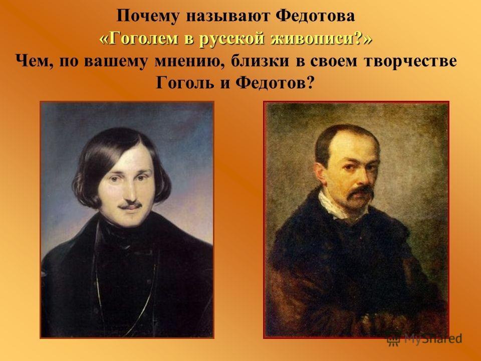 «Гоголем в русской живописи?» Почему называют Федотова «Гоголем в русской живописи?» Чем, по вашему мнению, близки в своем творчестве Гоголь и Федотов?