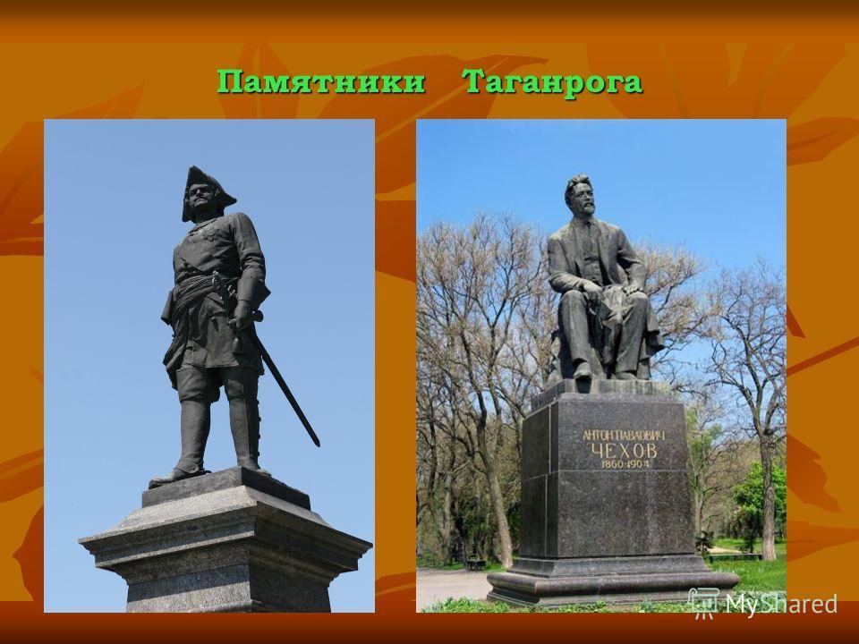 Памятники Таганрога