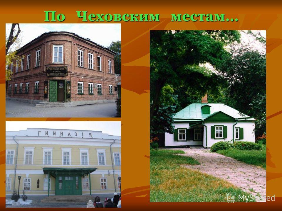 По Чеховским местам…