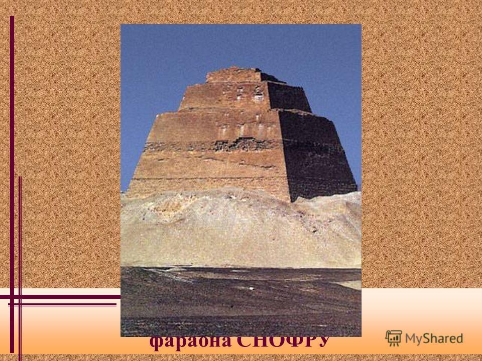 Ступенчатая пирамида фараона СНОФРУ