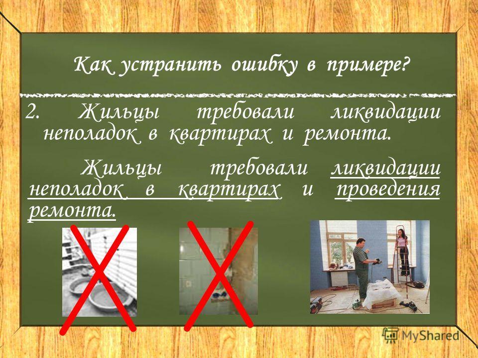 Как устранить ошибку в примере? 2. Жильцы требовали ликвидации неполадок в квартирах и ремонта. Жильцы требовали ликвидации неполадок в квартирах и проведения ремонта.