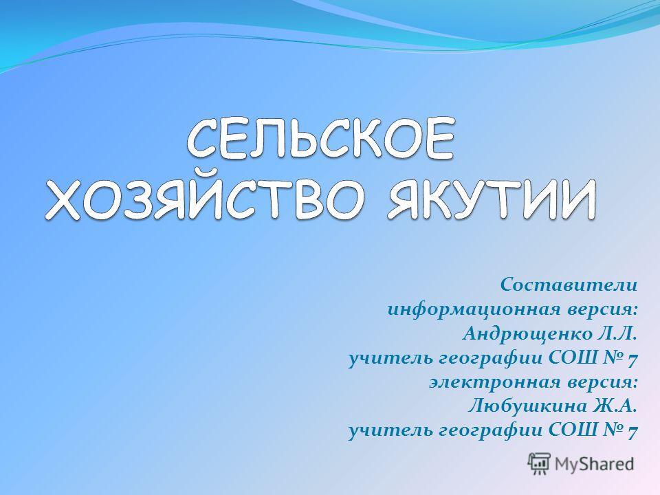 Составители информационная версия: Андрющенко Л.Л. учитель географии СОШ 7 электронная версия: Любушкина Ж.А. учитель географии СОШ 7