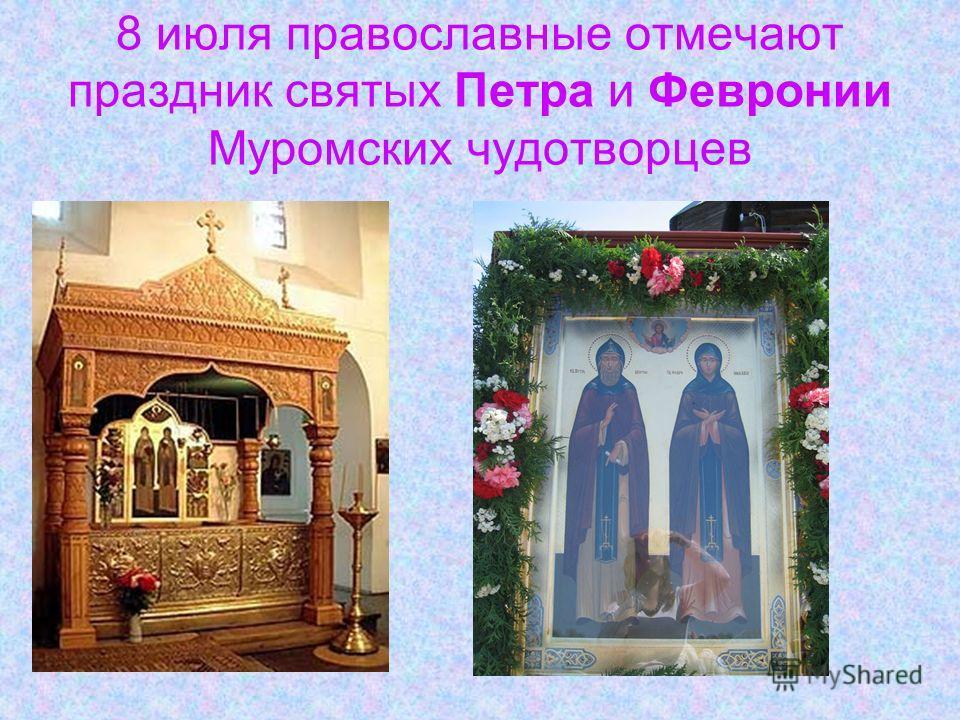 8 июля православные отмечают праздник святых Петра и Февронии Муромских чудотворцев