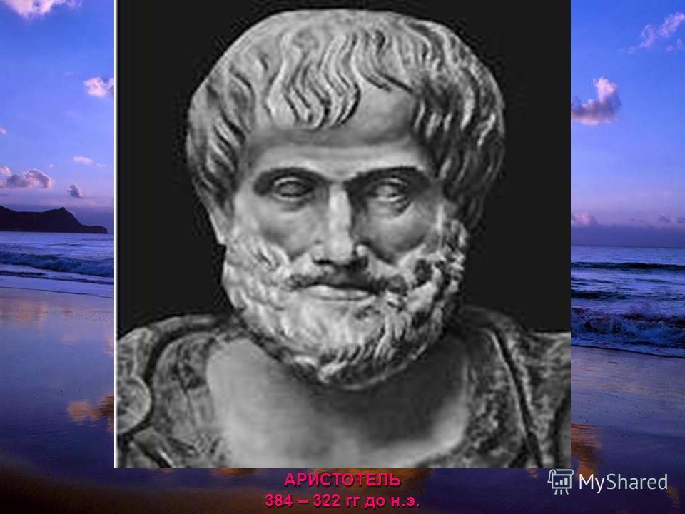 АРИСТОТЕЛЬ 384 – 322 гг до н.э.