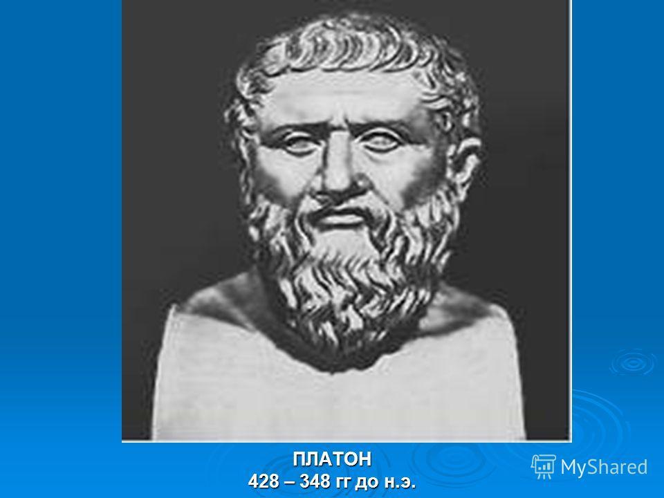ПЛАТОН 428 – 348 гг до н.э.