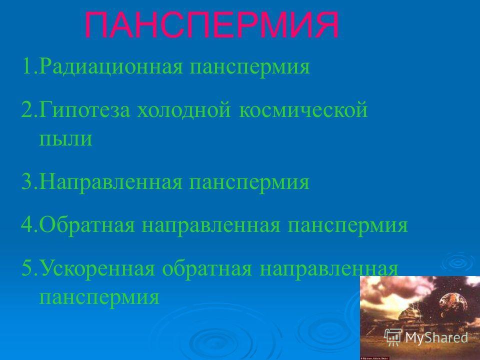 ПАНСПЕРМИЯ 1. 1.Радиационная панспермия 2. 2.Гипотеза холодной космической пыли 3. 3.Направленная панспермия 4. 4.Обратная направленная панспермия 5. 5.Ускоренная обратная направленная панспермия