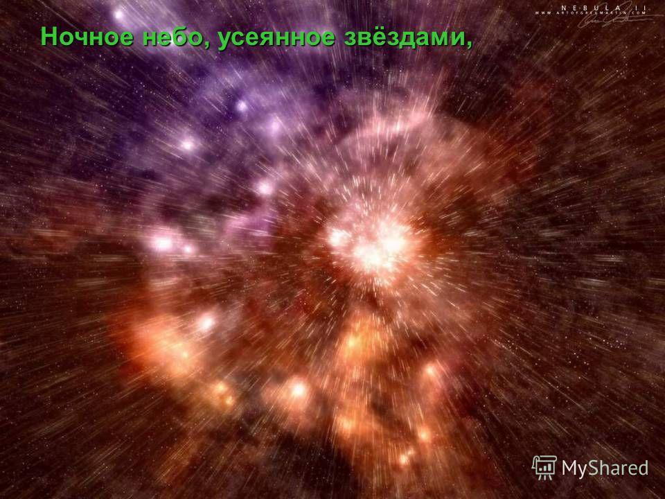 Ночное небо, усеянное звёздами,